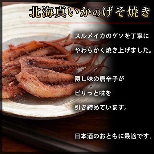 9品セット ホワイトデー 珍味を極める 伍魚福 おつまみ ( 9品セット ギフト ) ごぎょふく 甘くない_画像7