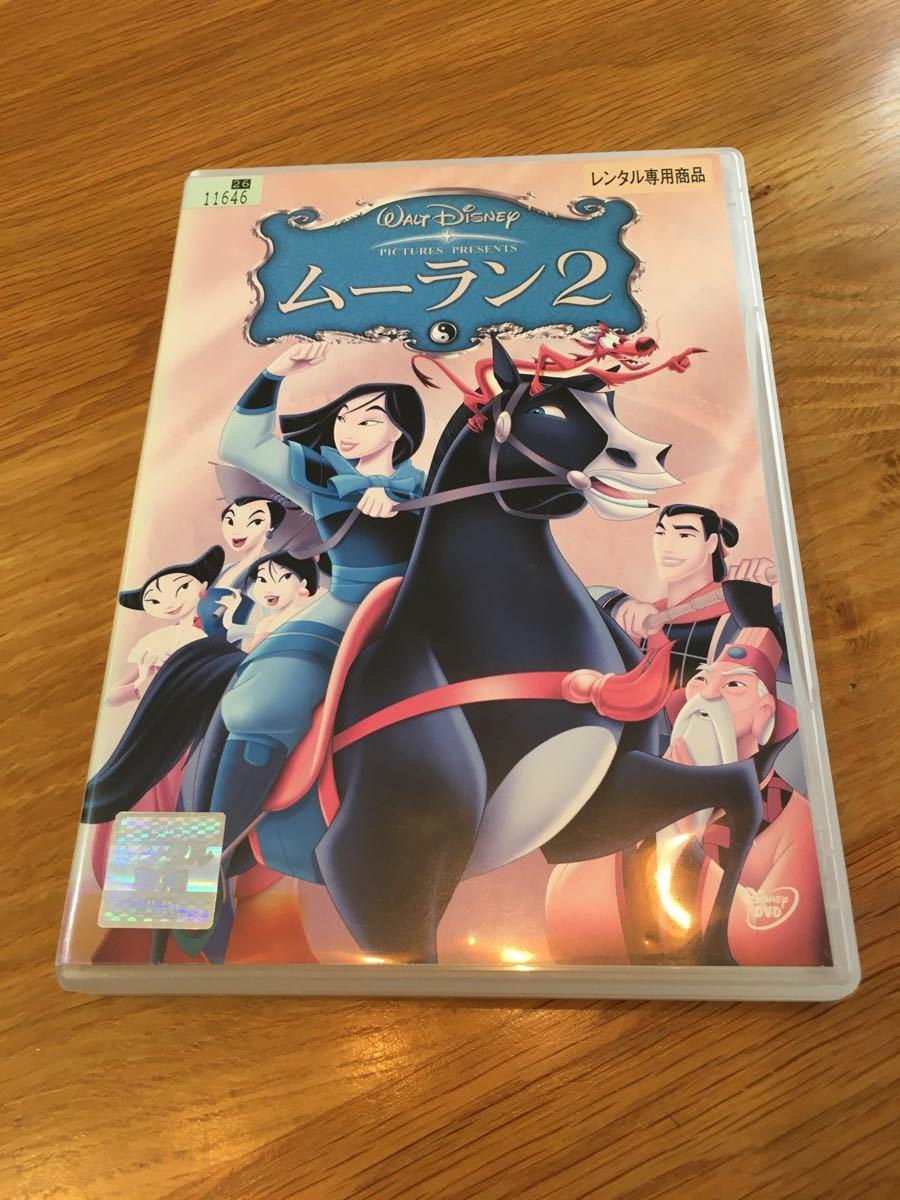 ディズニー DVD  ムーラン2  アニメ キッズ ファミリー