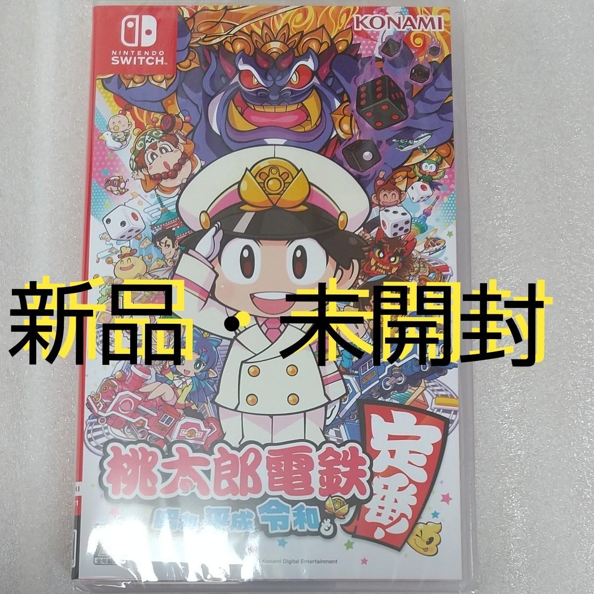 新品・未開封品!  桃太郎電鉄 ~昭和 平成 令和も定番! ニンテンドースイッチソフト Nintendo  Switchソフト