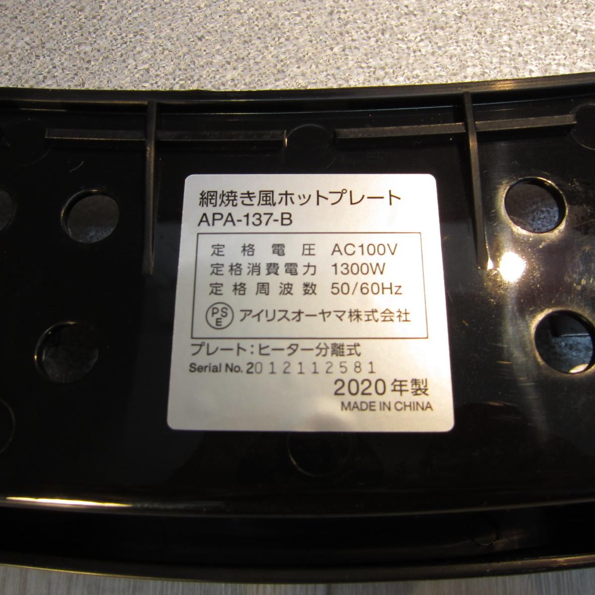 S6080【未使用】アイリスオーヤマ ホットプレート たこ焼き 焼肉 平面 プレート 3枚 網焼き 蓋付き ブラック APA-137-B_画像5