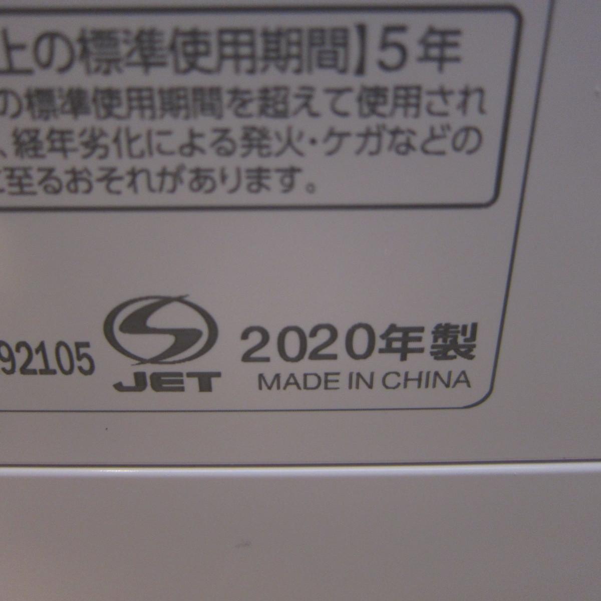 S6081【未使用】アイリスオーヤマ 衣類乾燥除湿機 スピード乾燥 サーキュレーター機能付 デシカント式 ホワイト IJD-I50_画像5