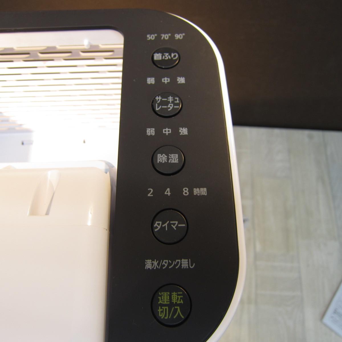S6081【未使用】アイリスオーヤマ 衣類乾燥除湿機 スピード乾燥 サーキュレーター機能付 デシカント式 ホワイト IJD-I50_画像3