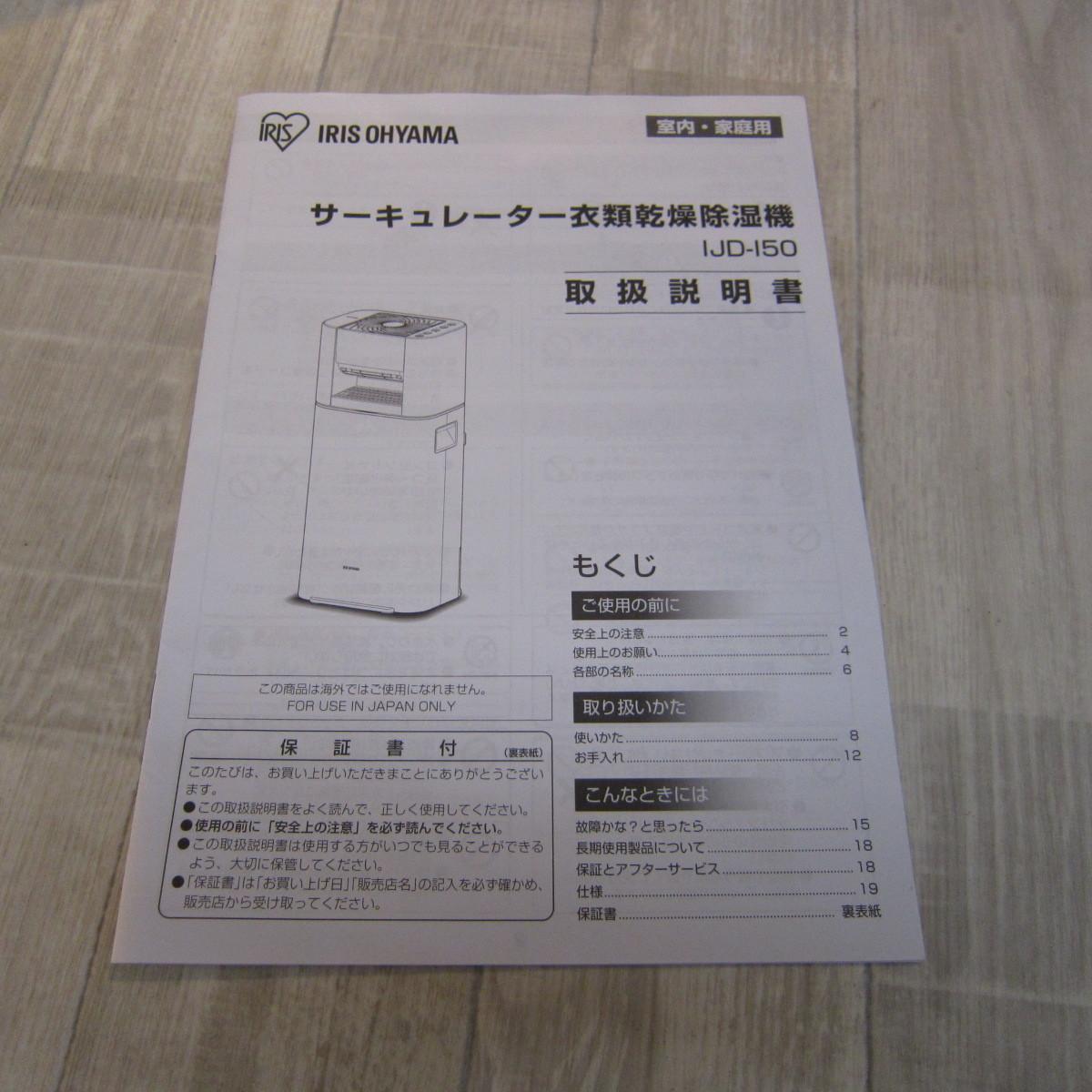 S6081【未使用】アイリスオーヤマ 衣類乾燥除湿機 スピード乾燥 サーキュレーター機能付 デシカント式 ホワイト IJD-I50_画像8