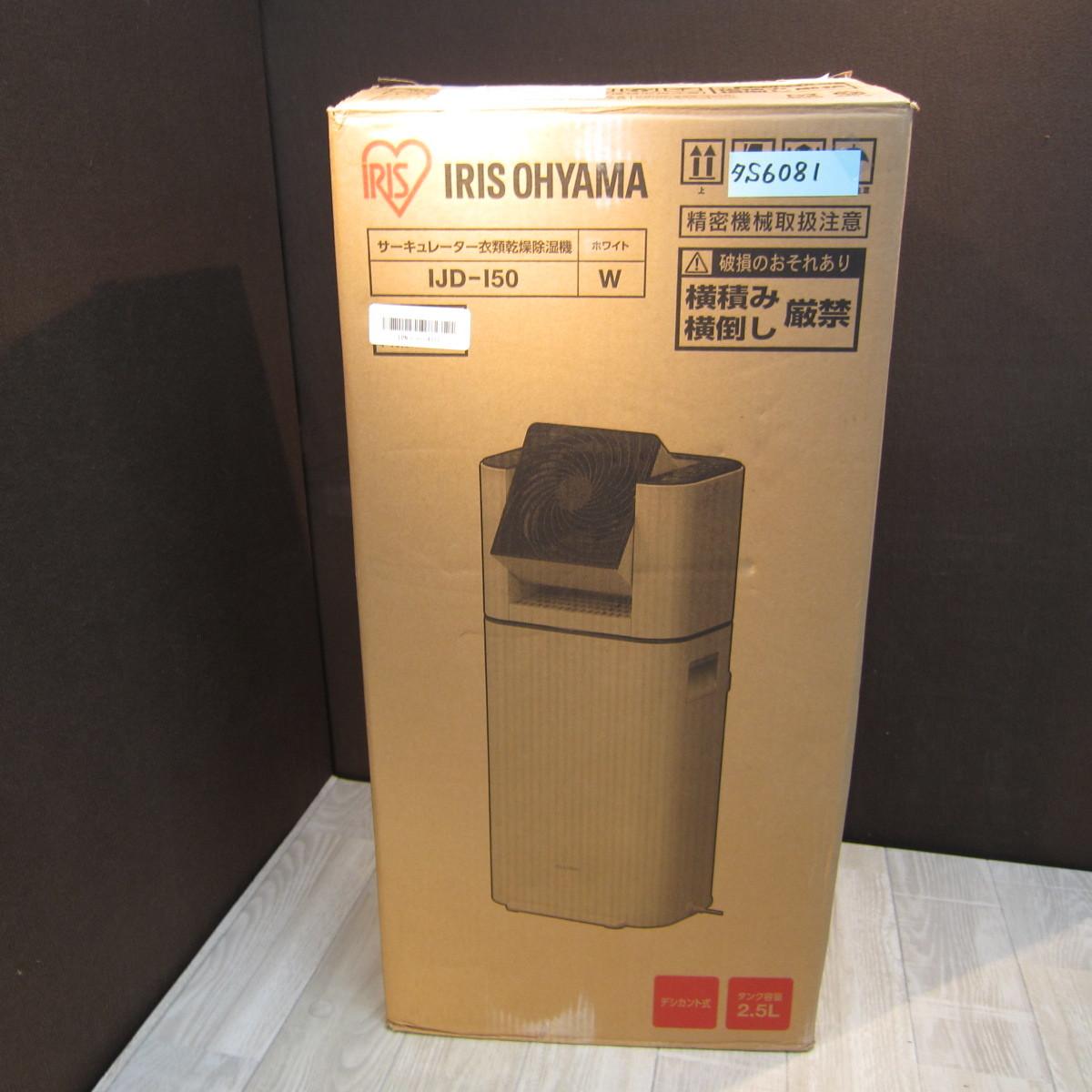 S6081【未使用】アイリスオーヤマ 衣類乾燥除湿機 スピード乾燥 サーキュレーター機能付 デシカント式 ホワイト IJD-I50_画像10