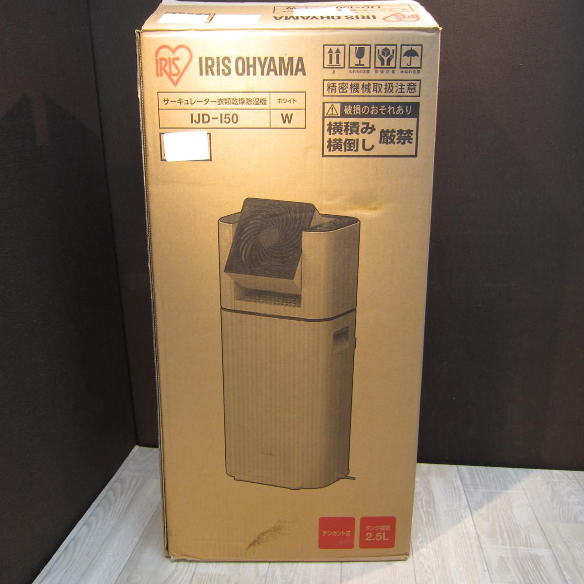 S6081【未使用】アイリスオーヤマ 衣類乾燥除湿機 スピード乾燥 サーキュレーター機能付 デシカント式 ホワイト IJD-I50_画像9