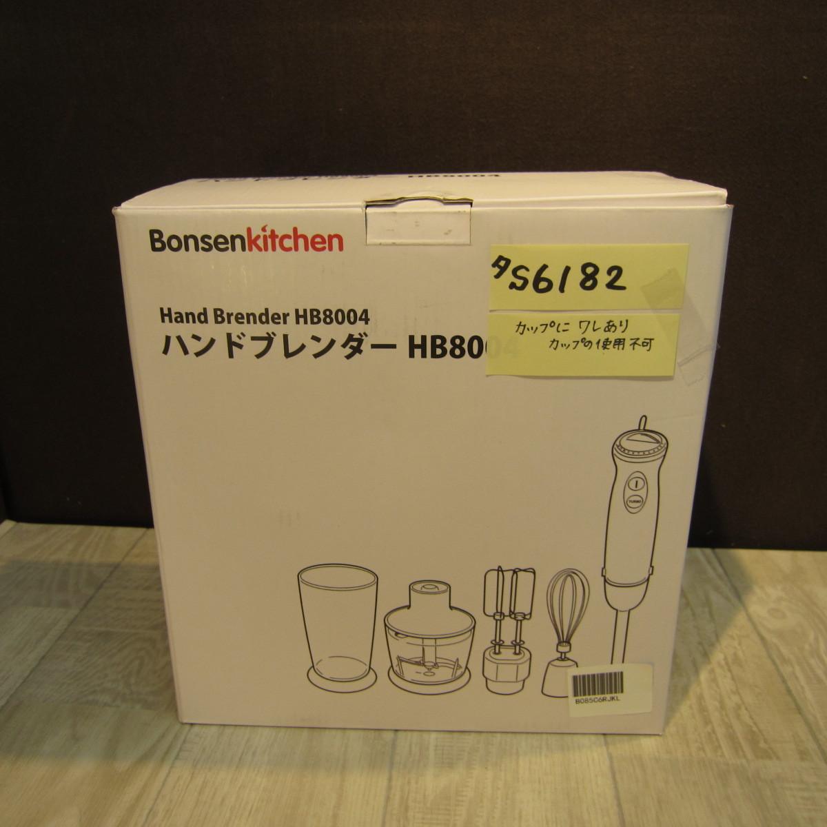 S6182【未使用】Bonsenkitchen ハンドブレンダー ハイパワー ハンドミキサー ケーキ 小型 ホワイト HB8004