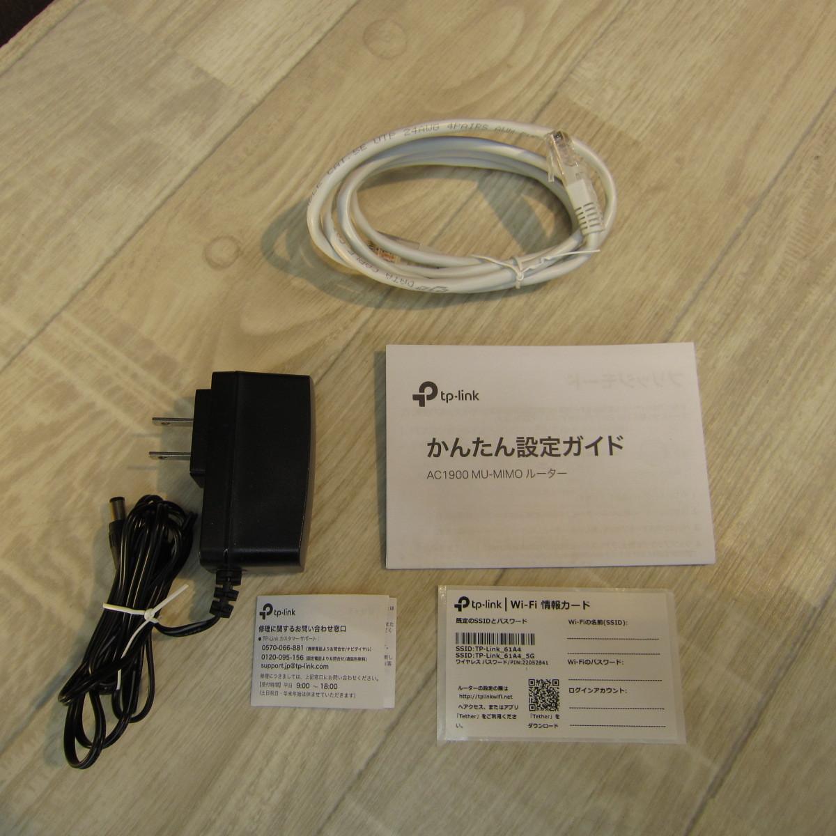 B6211【美品】TP-Link WiFi 無線LAN ルーター 1900AC規格 1300+600Mbps MU-MIMO ビームフォーミング iphone SE 対応 Archer C80/A