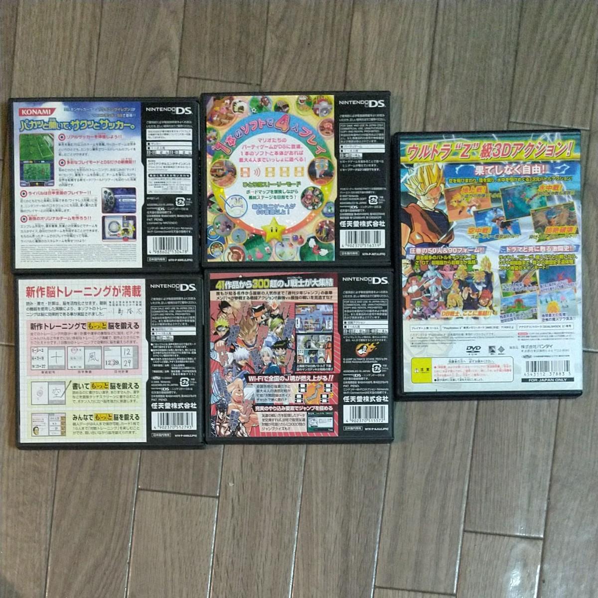 Nintendo DS 、PS2ソフトセット ウィニングイレブン、マリオパーティ、ドラゴンボール、脳トレ