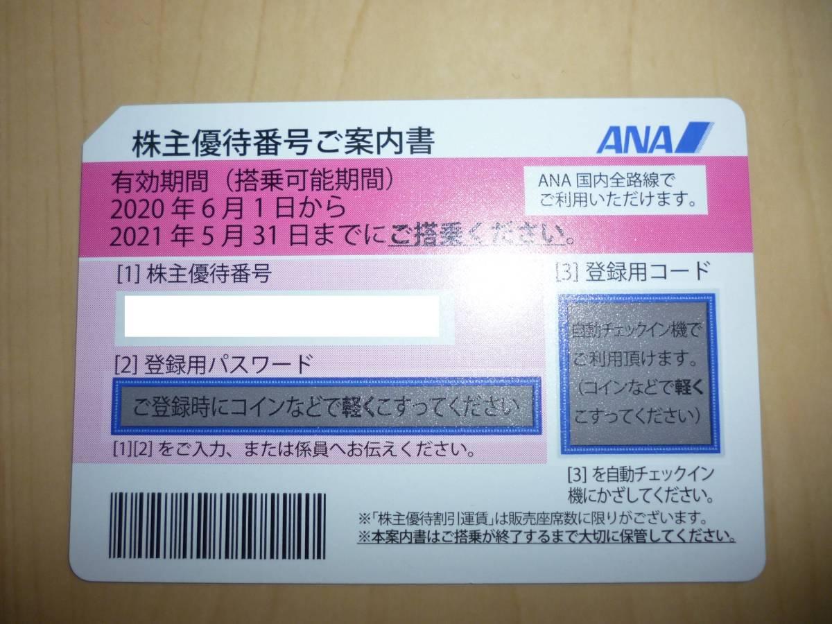 ANA (全日空) 株主優待券(1枚) ~2021/11/30(延長後) 番号通知のみ_画像1