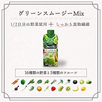 新品カゴメ 野菜生活100 Smoothie グリーンスムージーMix 330ml ×24本 砂糖・甘味料・増粘C17K_画像3