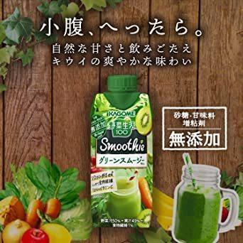 新品カゴメ 野菜生活100 Smoothie グリーンスムージーMix 330ml ×24本 砂糖・甘味料・増粘C17K_画像2