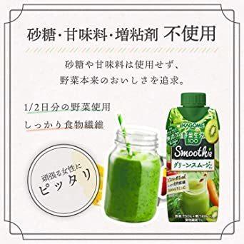 新品カゴメ 野菜生活100 Smoothie グリーンスムージーMix 330ml ×24本 砂糖・甘味料・増粘C17K_画像7
