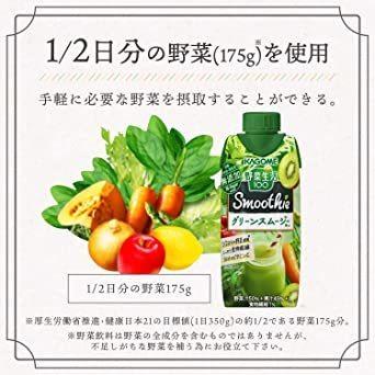 新品カゴメ 野菜生活100 Smoothie グリーンスムージーMix 330ml ×24本 砂糖・甘味料・増粘C17K_画像6