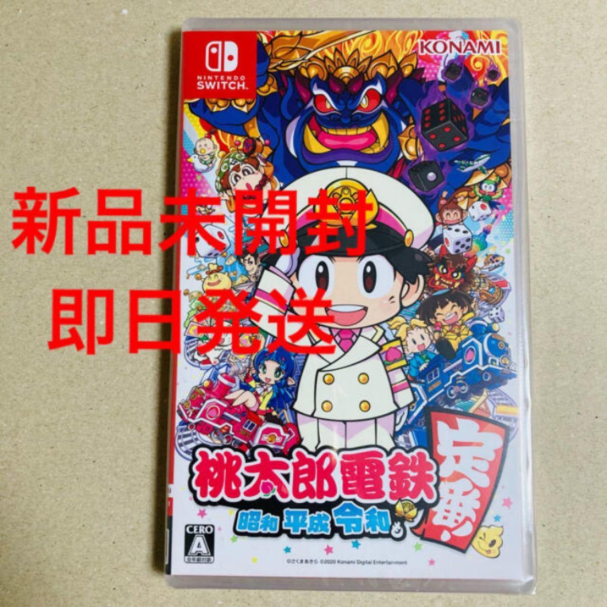 【未開封】桃太郎電鉄 昭和 平成 令和も定番! Switch ソフト