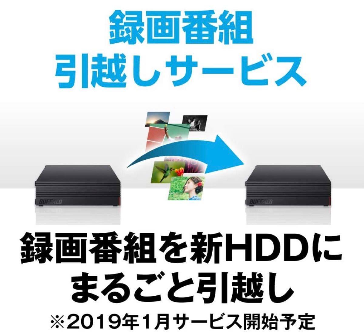BUFFALO 外付けHDD 外付HDD 外付けハードディスク 4TB テレビ録画 バッファロー ブラック