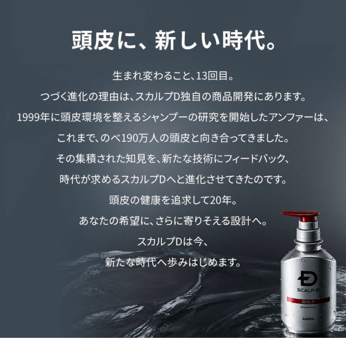 アンファースカルプD スカルプシャンプー 薬用 スカルプDシャンプー 発毛促進3点セット バラ売りも可