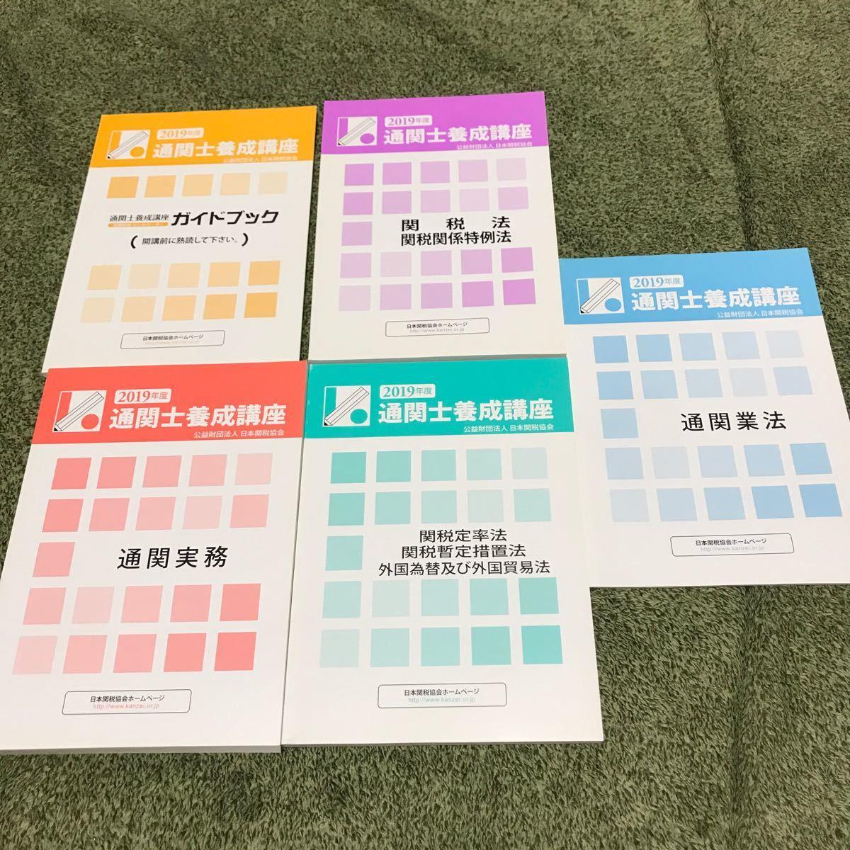 値下げ中 未使用5冊セット!!2019年度 通関士養成講座
