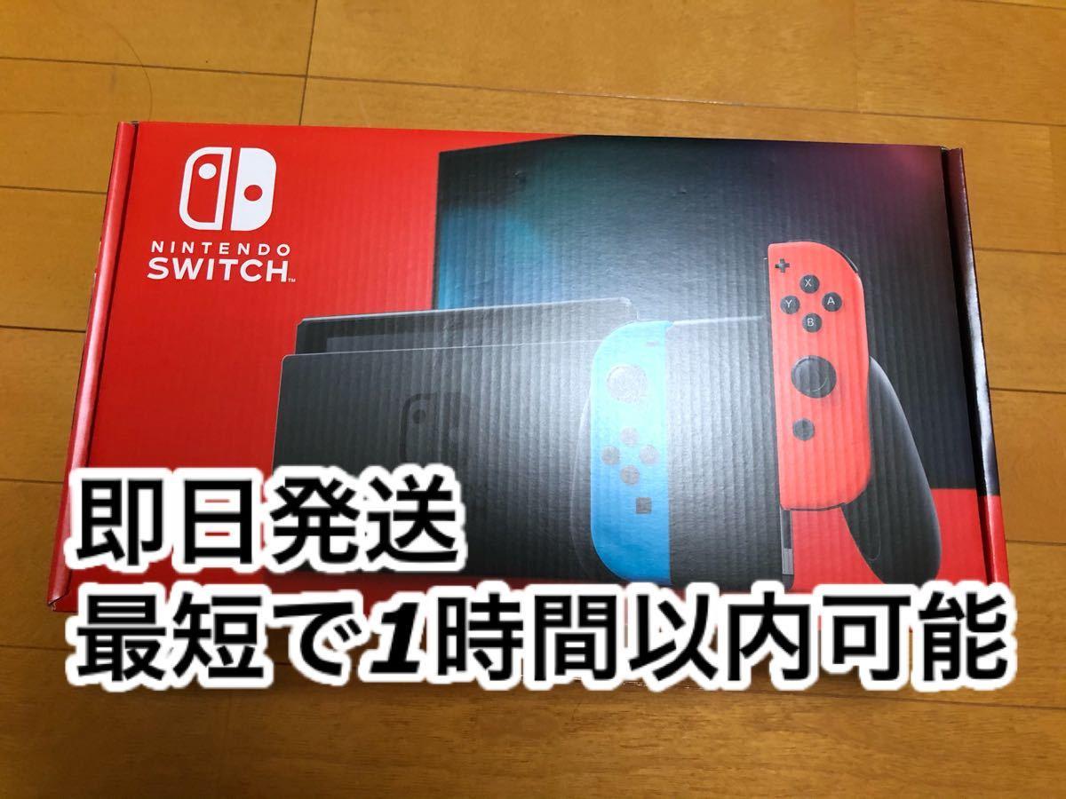 任天堂スイッチ Nintendo Switch 本体 ネオン  新品 未開封