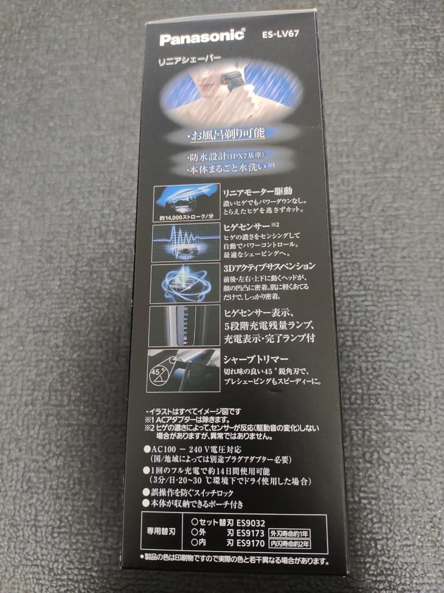 週末値下げ パナソニック ES-LV67-K Panasonic ラムダッシュ  メンズシェーバー 5枚刃