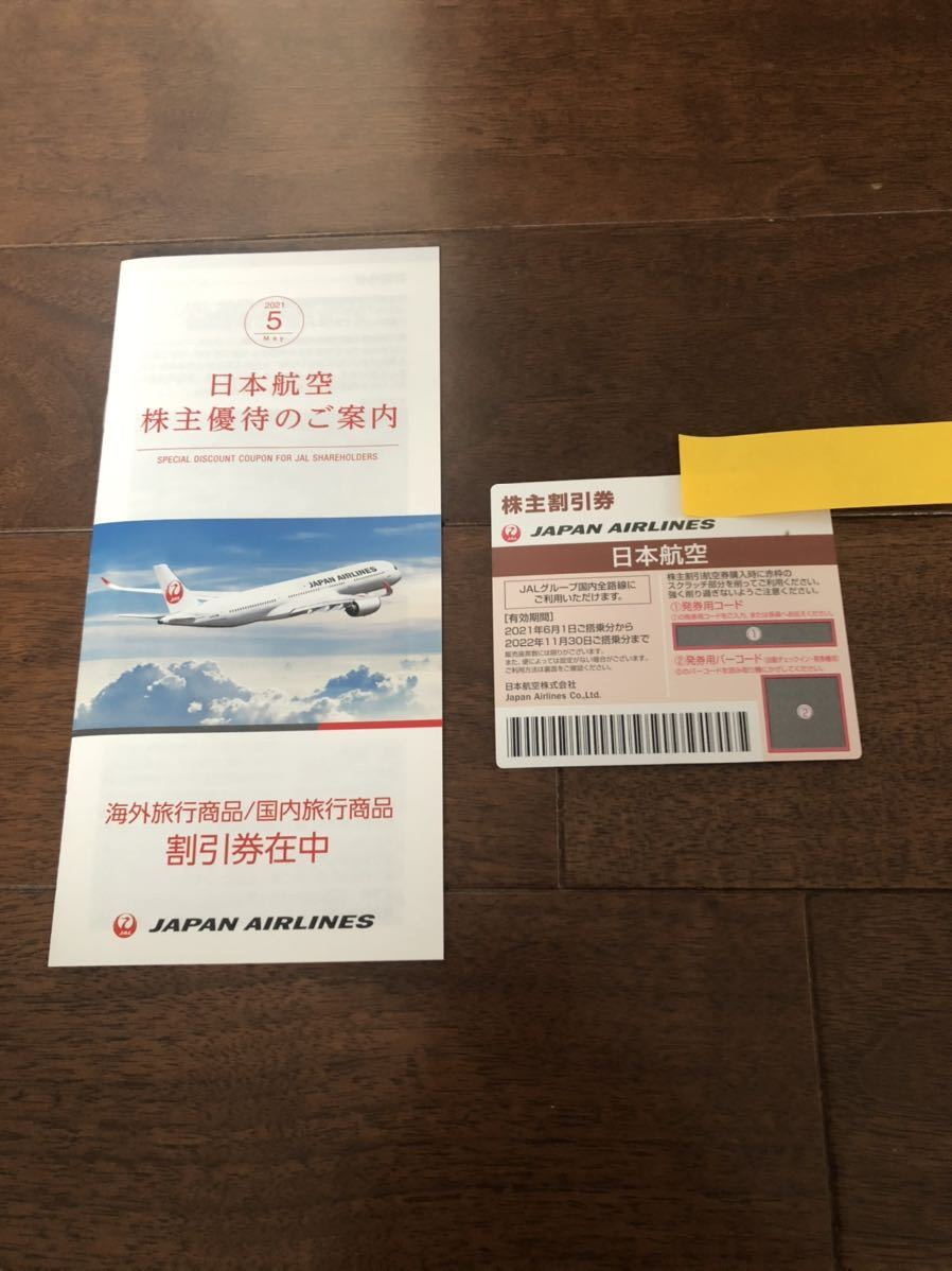 日本航空株主優待券 1枚 送料無料_画像1