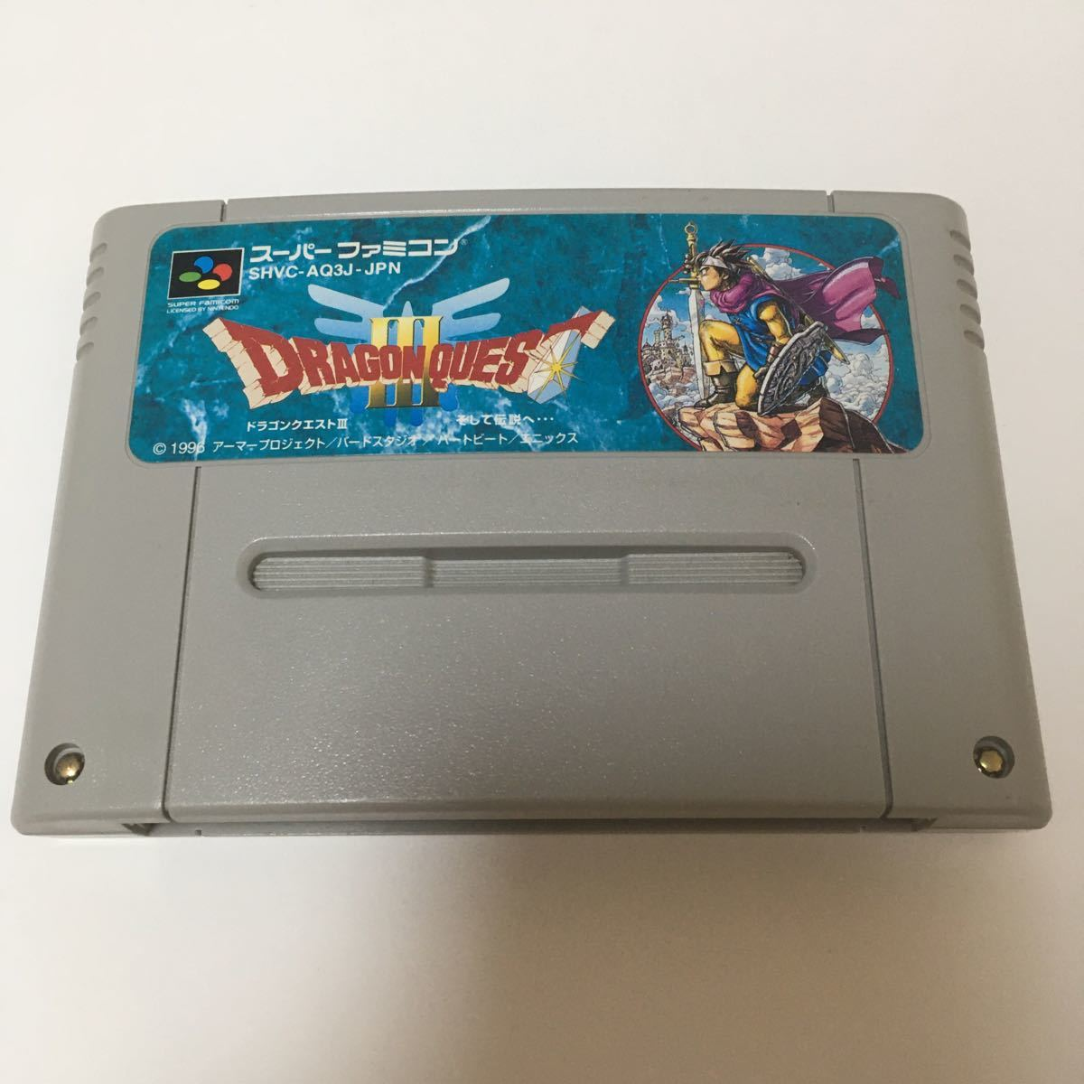 スーパーファミコン ソフト ドラゴンクエスト3 そして伝説へ 動作確認済み ドラクエ カセット スーファミ