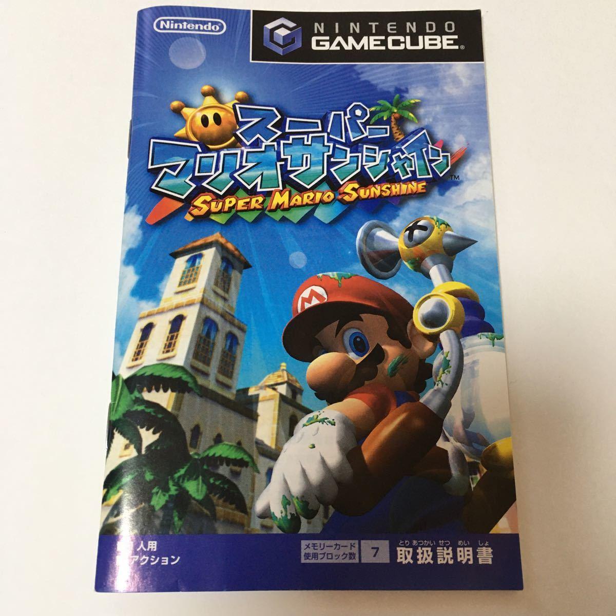 ゲームキューブ ソフト スーパーマリオサンシャイン 動作確認済み 任天堂 カセット ディスク マリオ ゲーム レトロ
