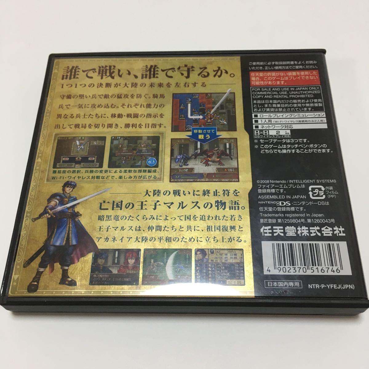ニンテンドーDS ソフト ファイアーエムブレム 新・暗黒竜と光の剣 動作確認済み 任天堂 カセット レトロ ゲーム