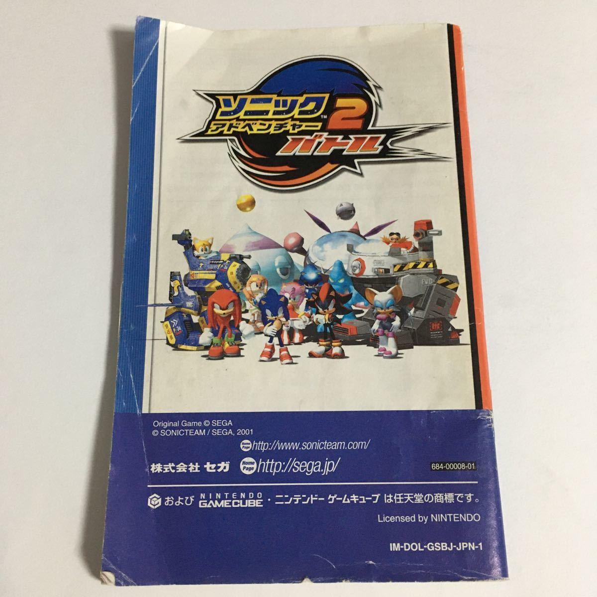 ゲームキューブ ソフト ソニックアドベンチャー2バトル 動作確認済み レトロ ゲーム セガ SEGA  カセット 任天堂