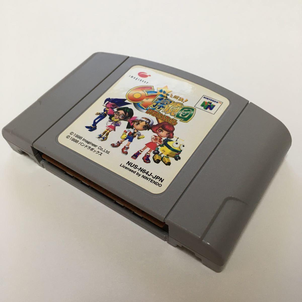 ニンテンドー64  ソフト キラッと解決! 64探偵団 ロクヨンたんていだん 動作確認済み カセット レトロ ゲーム 任天堂