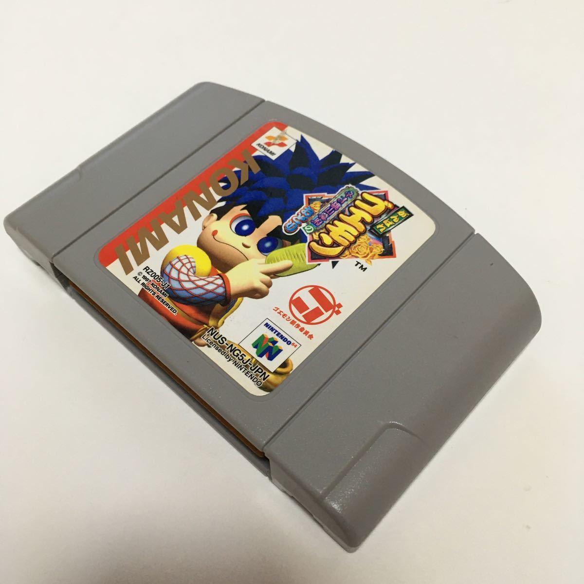 ニンテンドー64  ソフト がんばれゴエモンネオ桃山幕府のおどり 動作確認済み カセット レトロ ゲーム