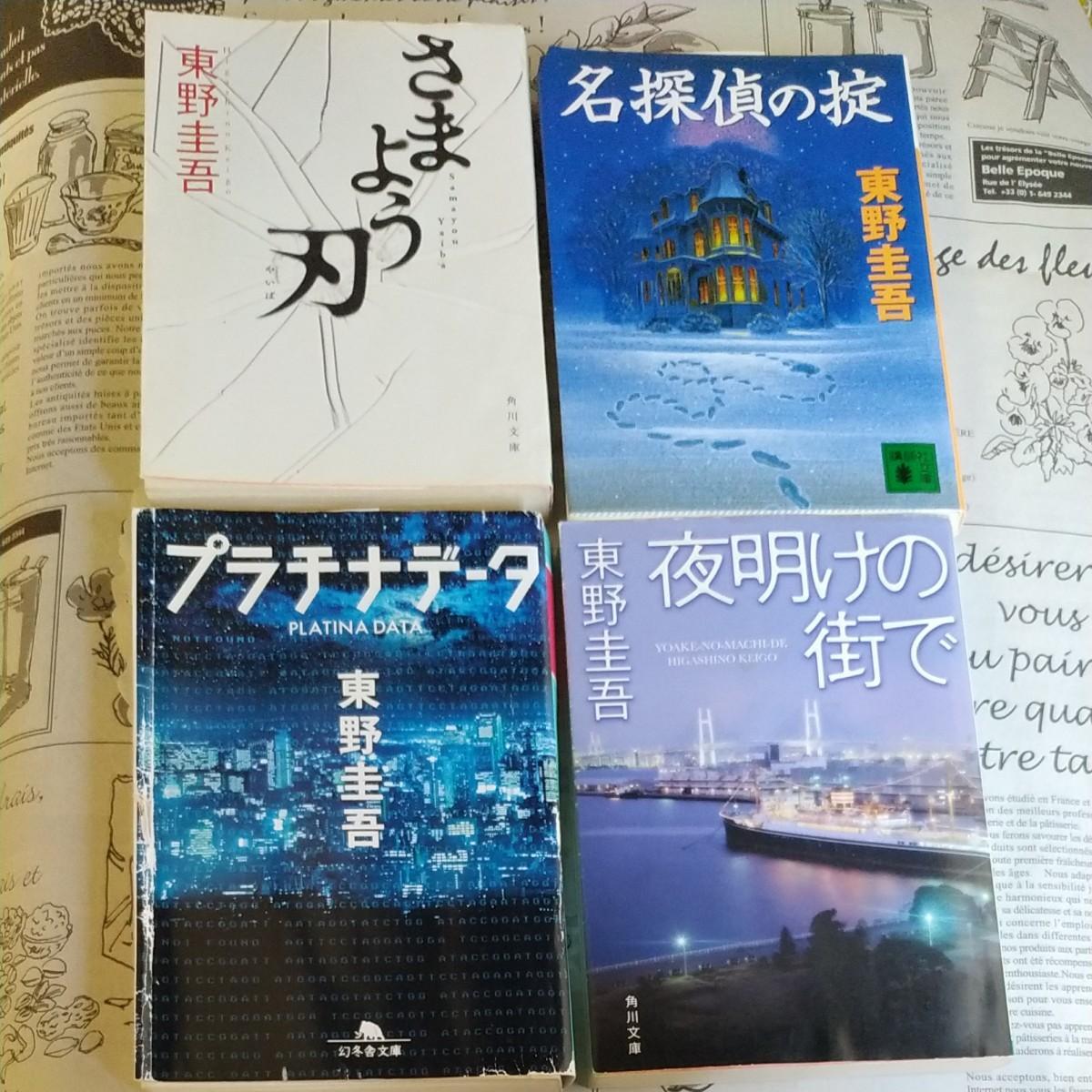 東野圭吾 4冊セット ミステリー小説