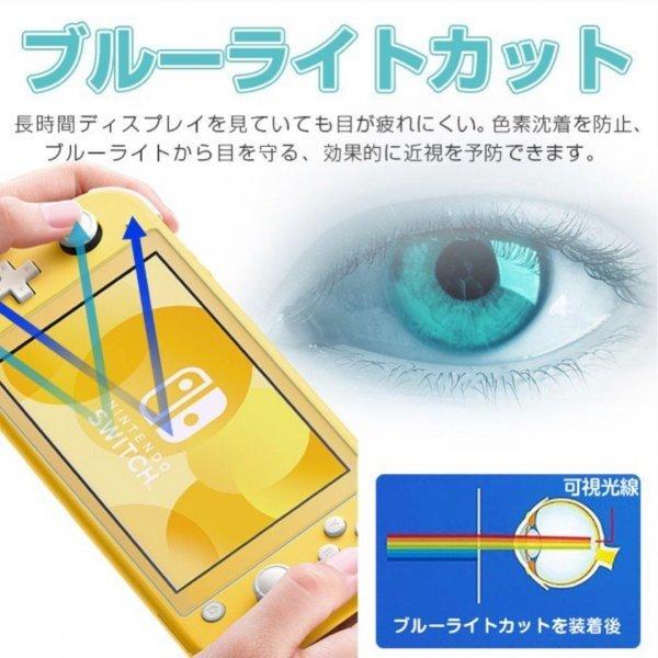 任天堂スイッチライト Nintendo switch lite 強化 保護フィルム 液晶 保護 フィルム ブルーライト カット 画面保護