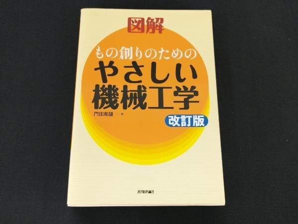 図解 もの創りのためのやさしい機械工学 門田和雄