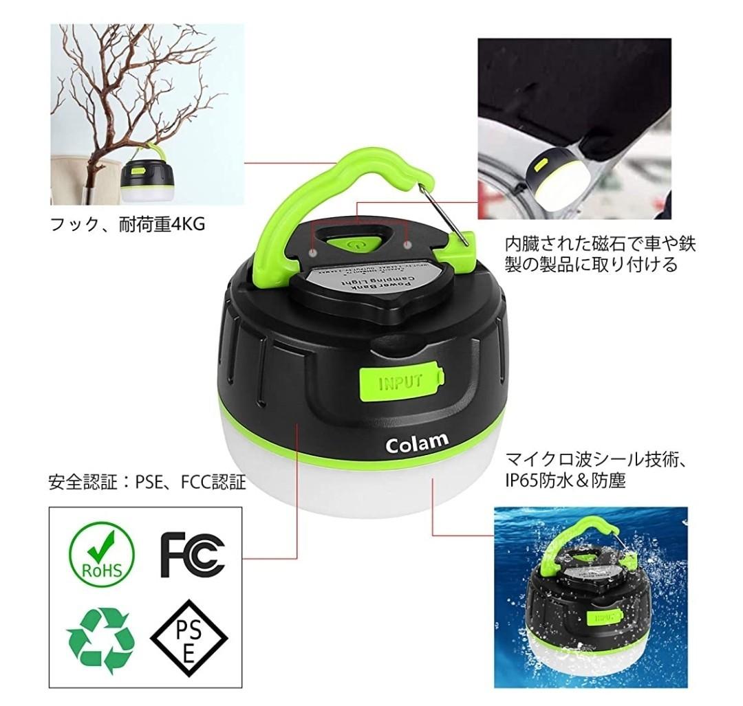LEDランタン リモコン付 コンパクト USB充電式 5200mAh キャンプ ライト らんたん 暖色電球色
