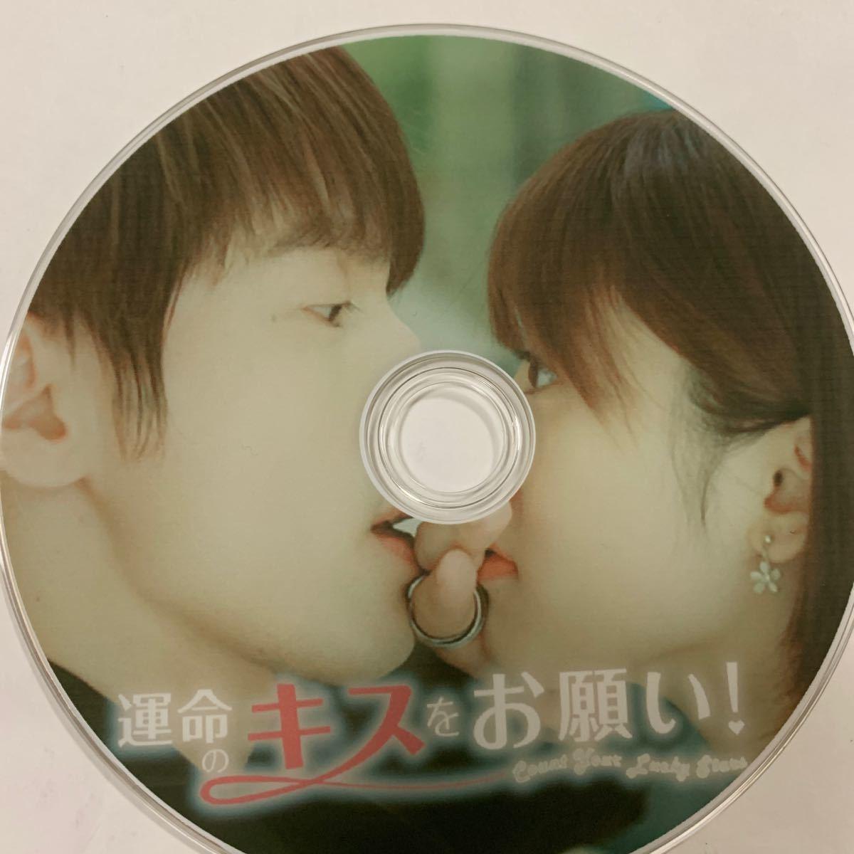 中国ドラマ 運命のキスをお願い! ブルーレイ全話