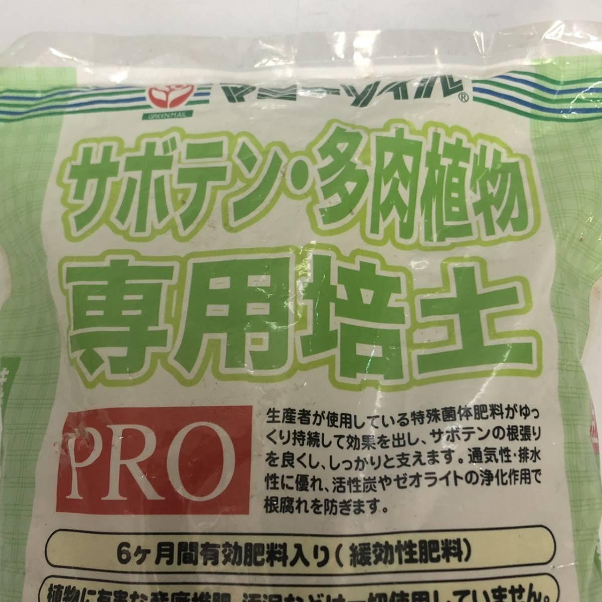 ★☆マミーソイル サボテン・多肉植物専用培土 PRO 未使用☆★_画像2