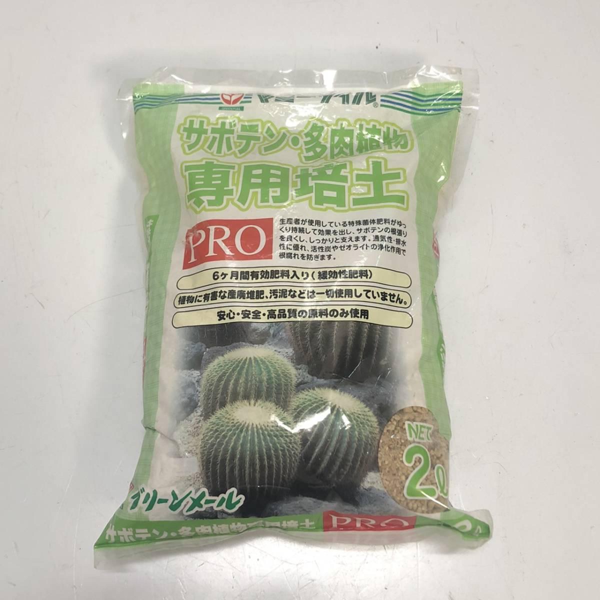 ★☆マミーソイル サボテン・多肉植物専用培土 PRO 未使用☆★_画像1