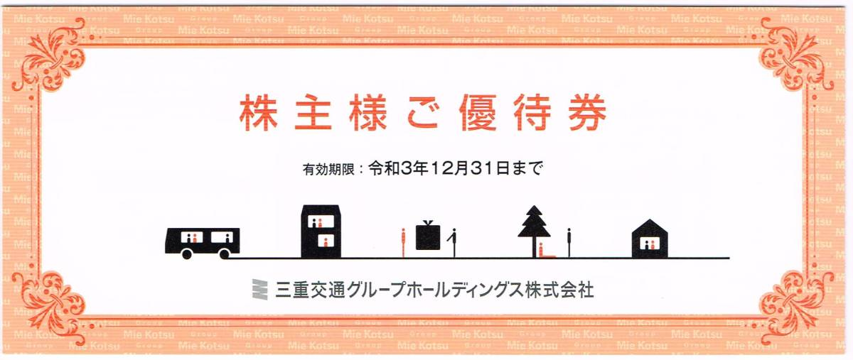 三重交通 株主優待券 冊子(共通路線バス乗車券2枚、東急ハンズ他) 2021/12/31迄 _画像1
