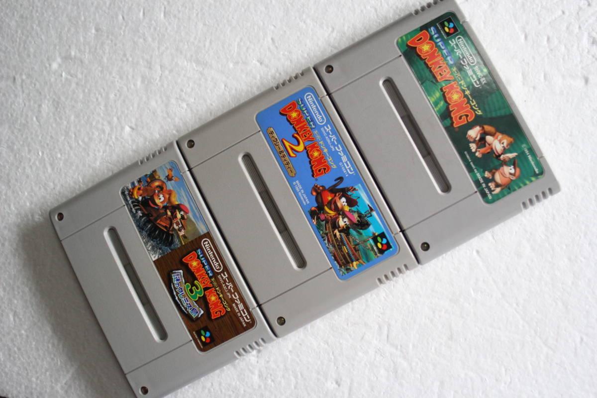 スーパーファミコンソフト まとめて3個セット スーパードンキーコング/スーパードンキーコング2/スーパードンキーコング3