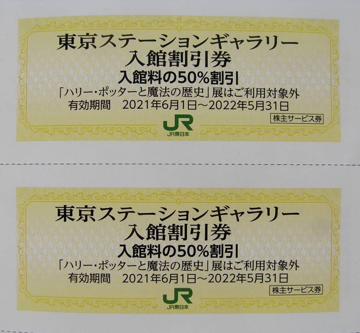 ★JR東日本 東京ステーションギャラリー入館割引券(50%割引)×2枚 期限 2022年5月31日 まで_画像1
