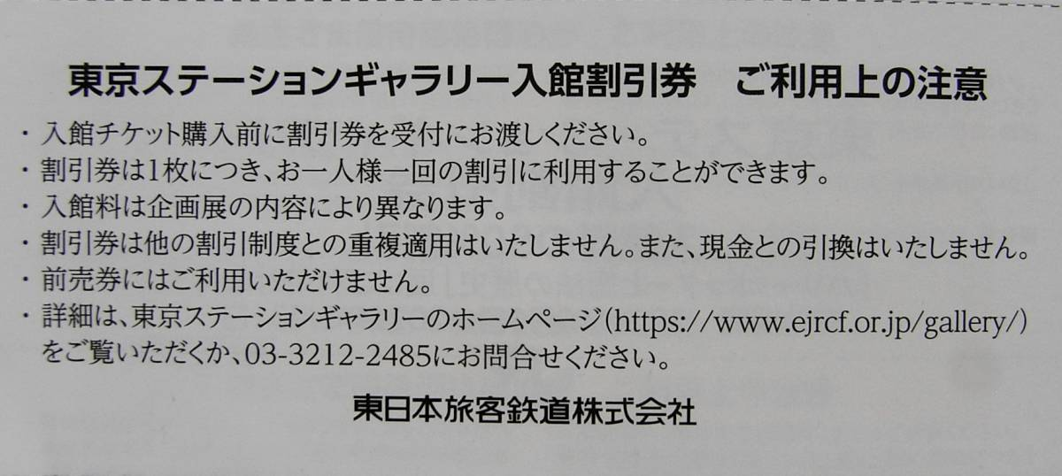 ★JR東日本 東京ステーションギャラリー入館割引券(50%割引)×2枚 期限 2022年5月31日 まで_画像2