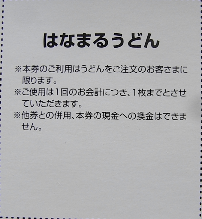 ★はなまるうどん 天ぷら 1品無料券×2枚 割引 クーポン 食事 レストラン 期限 6/30 まで_画像2