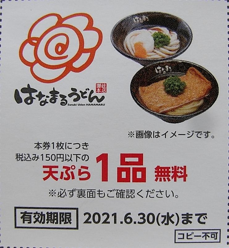 ★はなまるうどん 天ぷら 1品無料券×2枚 割引 クーポン 食事 レストラン 期限 6/30 まで_2枚