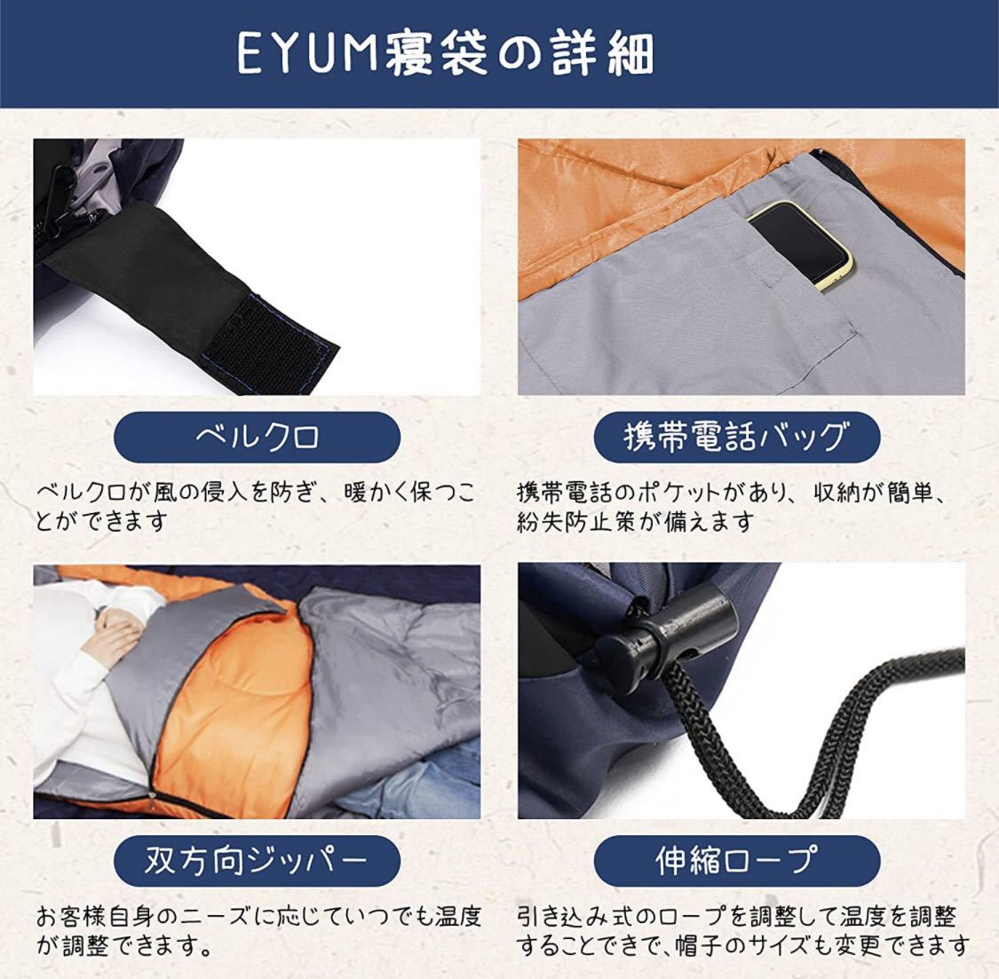 寝袋 シュラフ 封筒型 軽量 超暖かい防水 コンパクト 簡単収納 車中泊 防災用