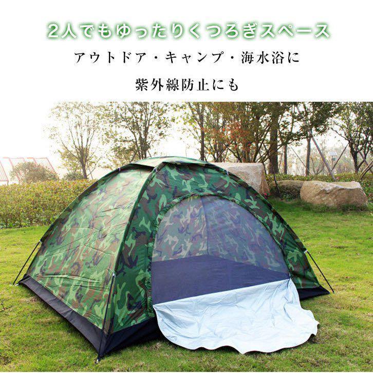 1-2人用テント コンパクト 迷彩柄 キャンプテント ソロテント 小型テント軽量 防災 緊急 迷彩柄 屋外 防水【アウトドア用品】】