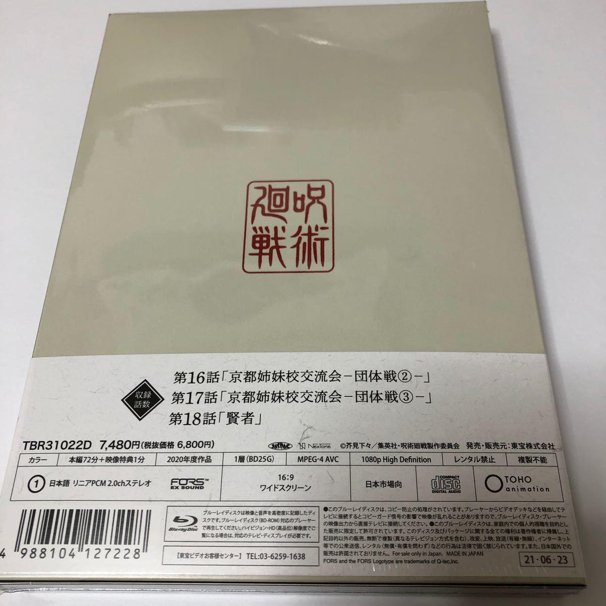 初回生産限定版 『呪術廻戦』Vol.6  Blu-ray+ドラマCD ★未開封★おまけ付