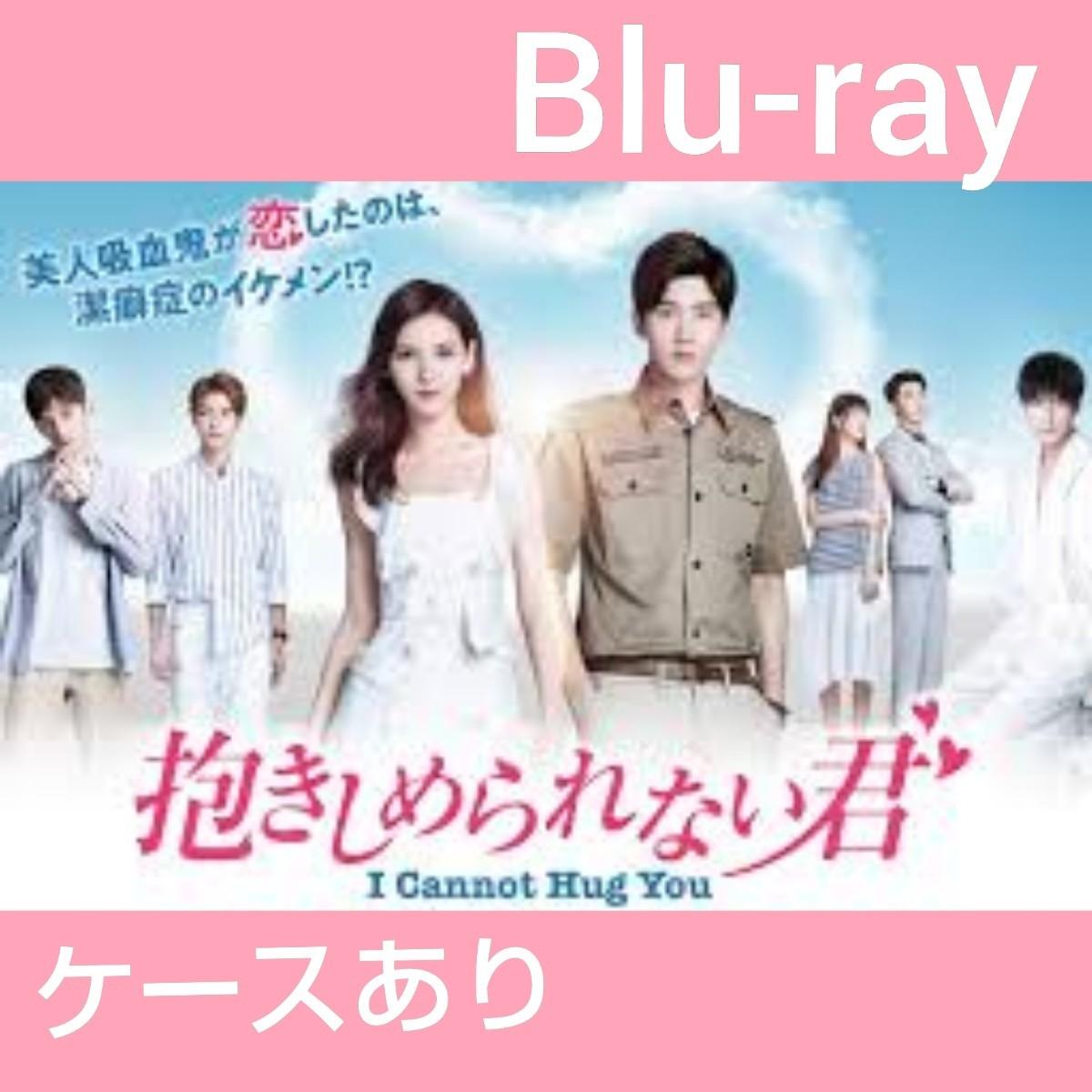 中国ドラマ 抱きしめられない君  全話 Blu-ray