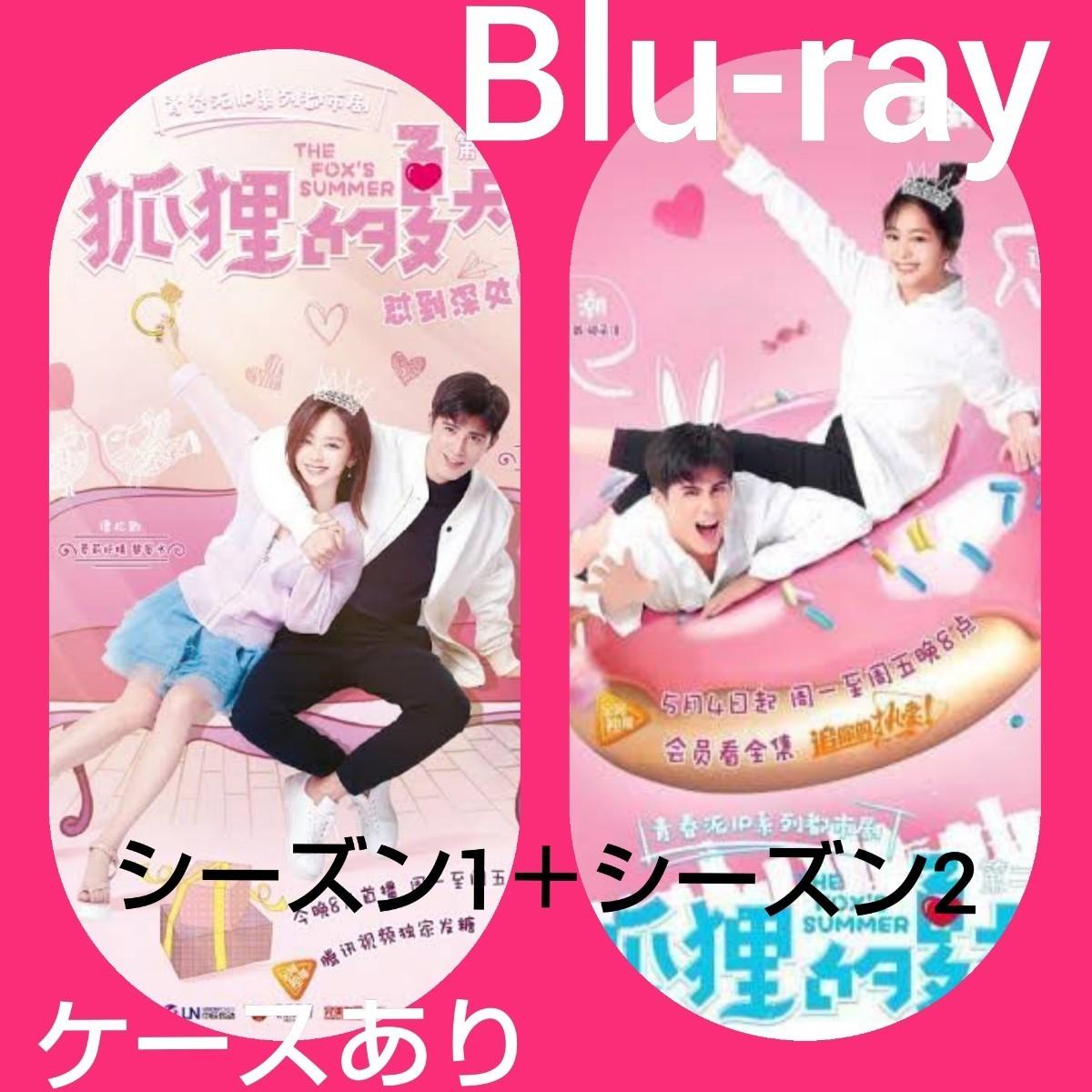 中国ドラマ 嘘つき彼女 1+2 全話 Blu-ray