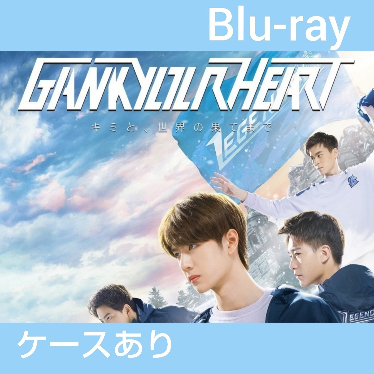 中国ドラマ GANK YOUR HEART 全話 Blu-ray