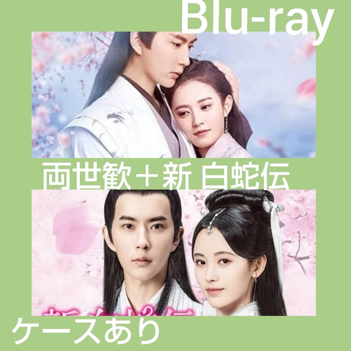 中国ドラマ 両世歓 全話 + 新白蛇伝 全話 Blu-ray セット